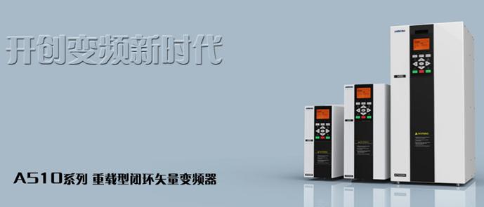 A510-4TO011H  重载型闭环矢量变频器