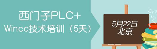 西门子PLC+WinCC技术培训班通知!
