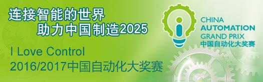 2016/2017自动化大奖赛