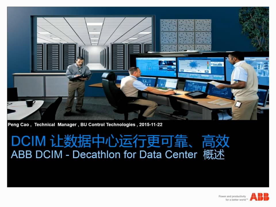 ABB DCIM让数据中心运行更可靠、高效(2)