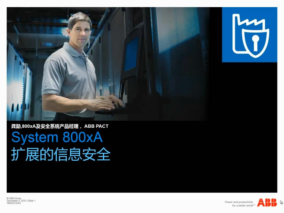 ABB System 800xA扩展的信息安全(1)