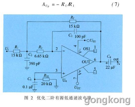 mp3播放器有源滤波电路的优化设计
