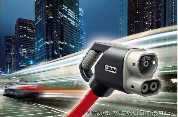 菲尼克斯推出电动汽车的新型交流/直流充电系统