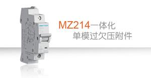 海格電氣MZ214一體化單模過欠壓附件正式上市