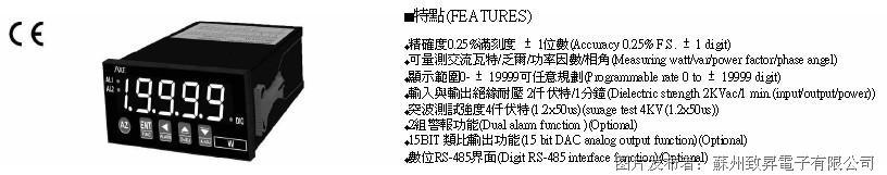 蘇州致昇推出MMP系列AXE电表