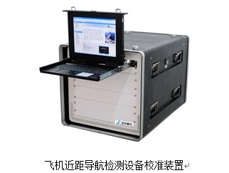 泛华恒兴推出飞机近距导航检测设备校准装置  填补国内空白