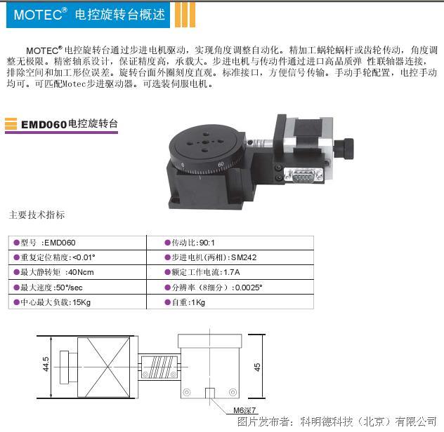 科明德推出MOTEC精密转台EMD060/EMD100系列