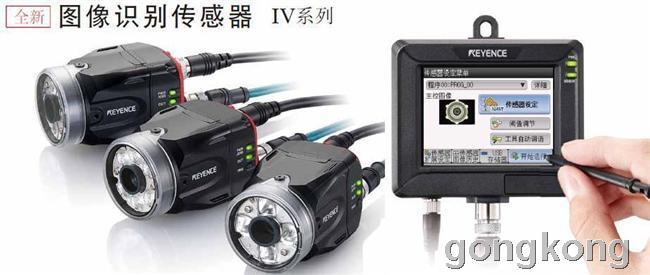 基恩士推出 IV 系列图像识别传感器