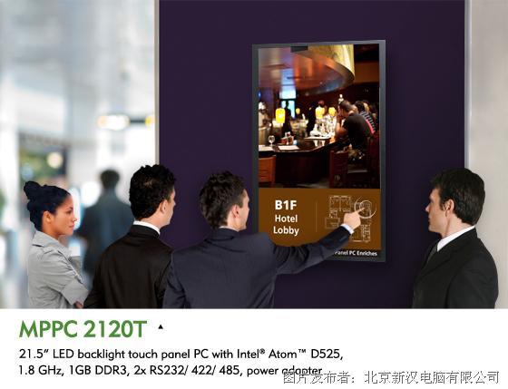 新汉推出无风扇多媒体平板电脑MPPC 2120T