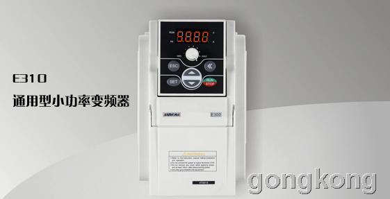 e310系列通用型小功率变频器