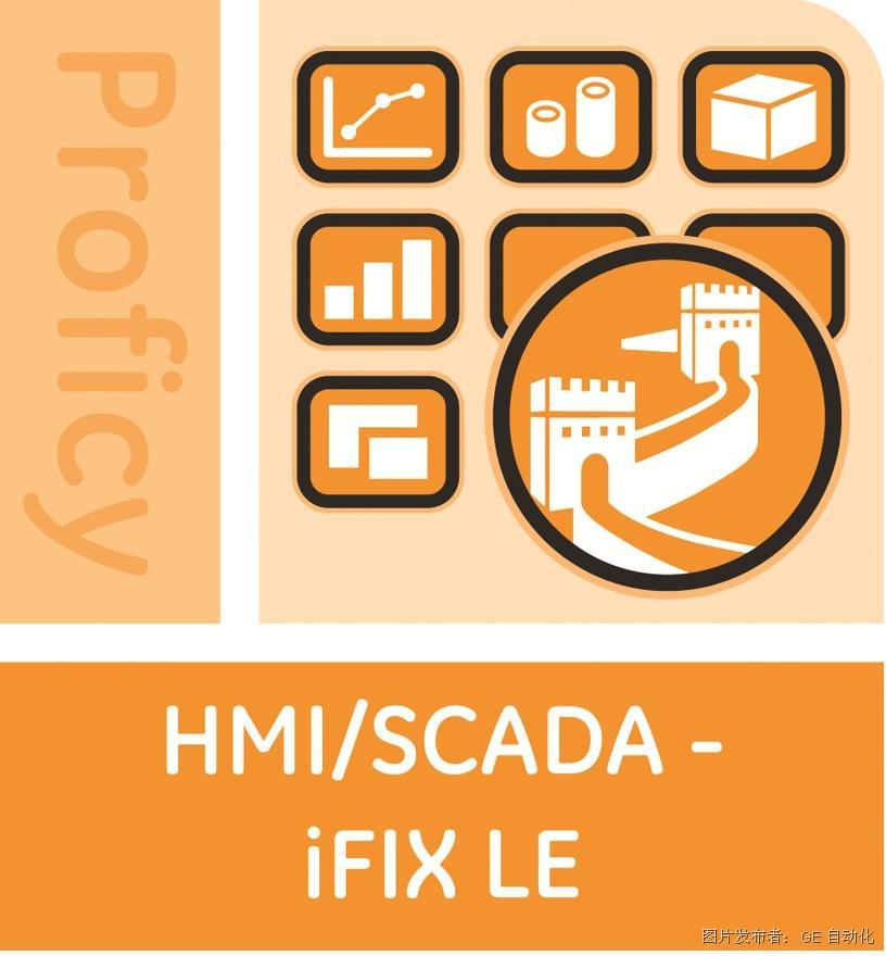 GE 智能平台发布Proficy HMI/SCADA – iFIX LE新产品