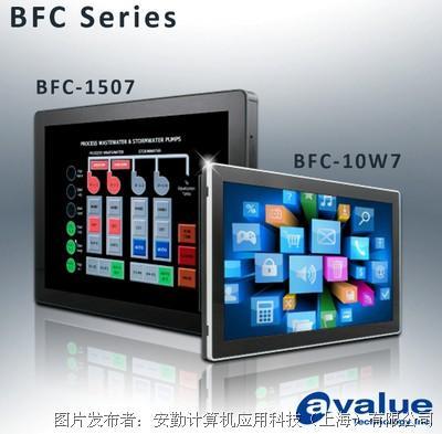 安勤推出最新BFC系列全平面多点触控平板计算机产品