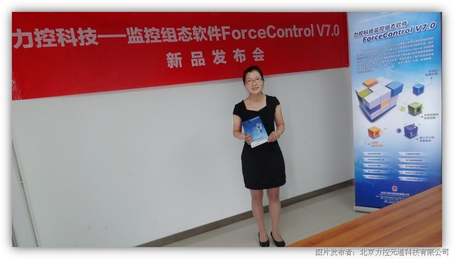 力控科技推出工业监控组态软件ForceControl V7.0