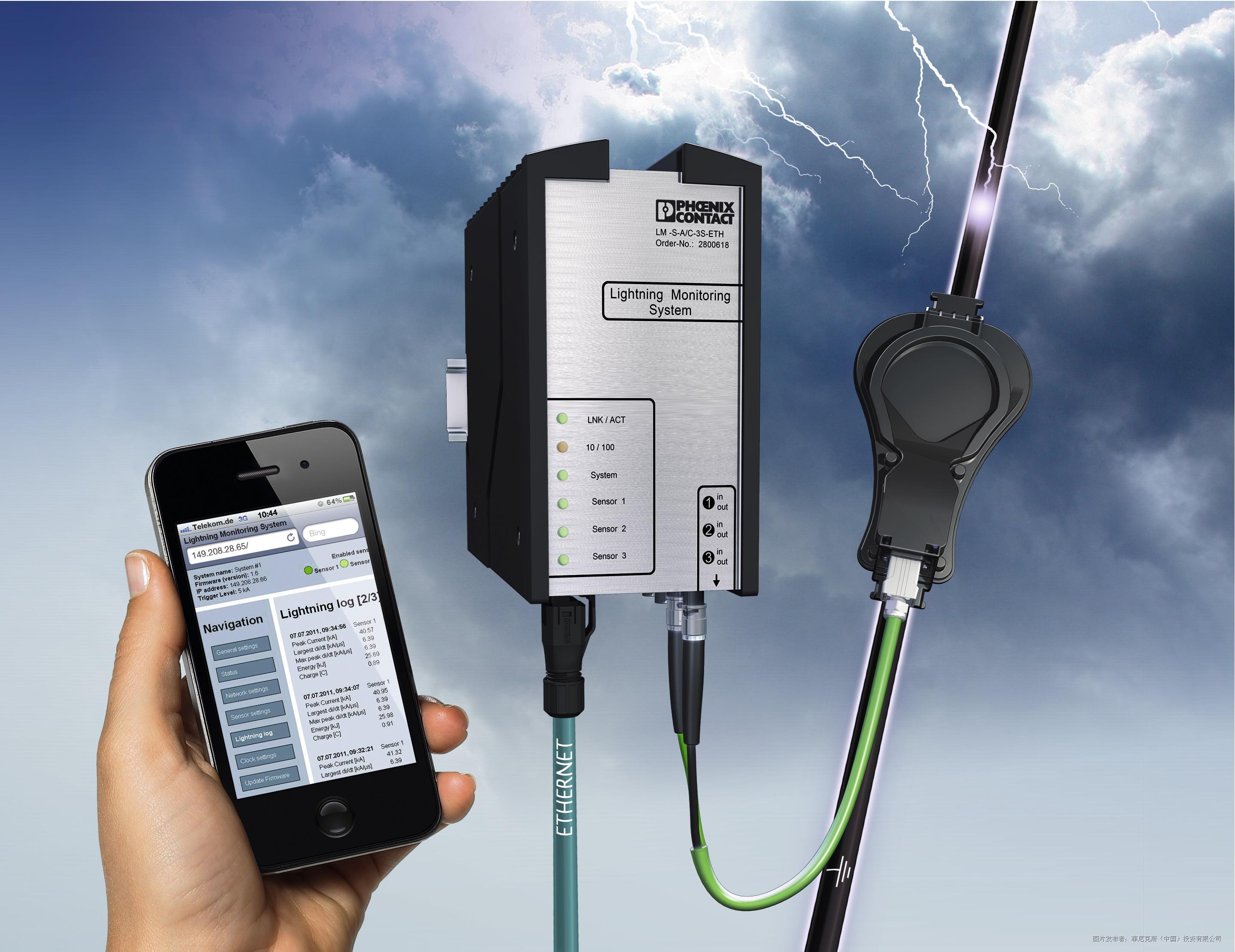 菲尼克斯电气LM-S雷电监测系统