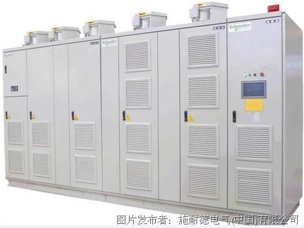 施耐德电气推出ATV1200高压变频器