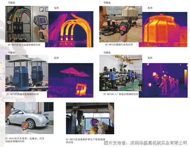 CEM华盛昌 DT-9875 红外热像仪 新品速递