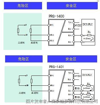 prg-1400,1401热电阻二,三线输入隔离式安全栅;; 三线制pt100接线图; 图片