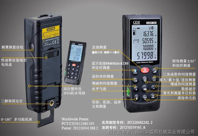 CEM华盛昌 iLDM-150 移动终端智能激光测距仪(70米)