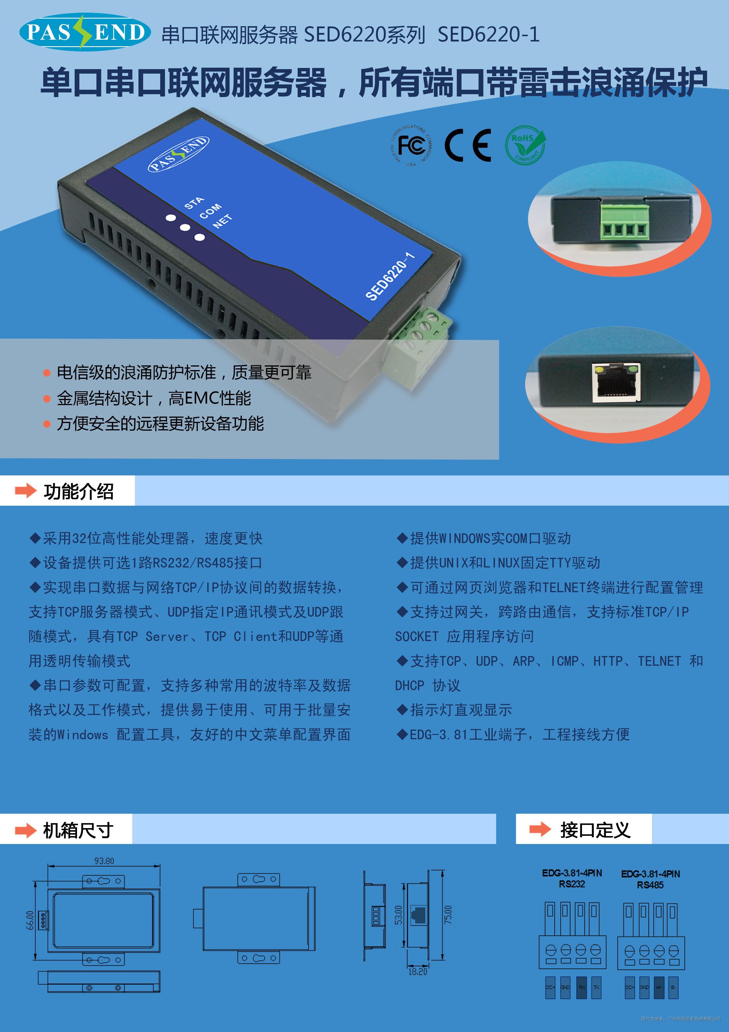 功能介绍: ?采用32位高性能cortex处理器,速度更快。 ?设备提供可选1路RS232/RS485接口 ?实现串口数据与网络TCP/IP协议间的数据转换,支持TCP服务器模式、UDP指定IP通讯模式及UDP跟随模式,具有TCP Server、TCP Client和UDP等通用透明传输模式。 ?各个串口参数可以单独设置,支持多种常用的波特率及数据格式以及工作模式,提供易于使用、可用于批量安装的Windows 配置工具,友好的中文菜单配置界面 ?