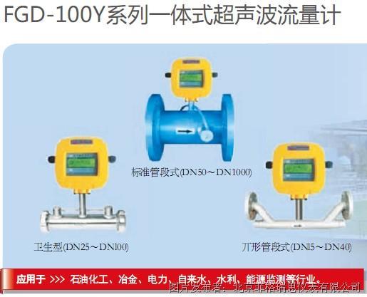 北京菲格瑞思FGD-100Y一体式超声波流量计/管道式超声波流量计