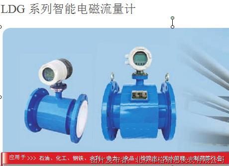 北京菲格瑞思热卖LDG系列电磁流量计