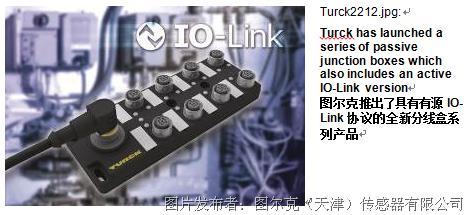 图尔克 有源无源接线盒
