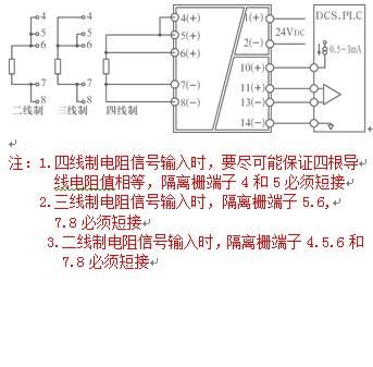 帕罗肯 pa-14-t热电阻输入/热电阻输出隔离器