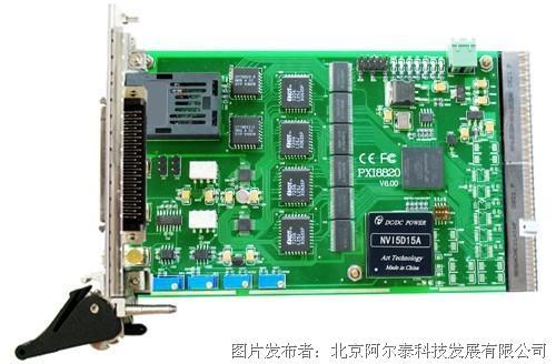 阿尔泰光纤通讯任意波形发生器——PXI8820