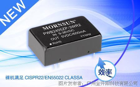 金升阳推出R2 DCDC微功率3W电源