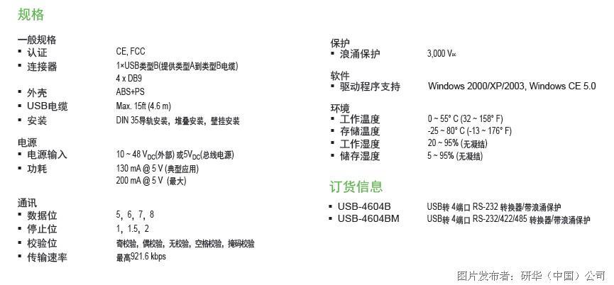 研华usb-4604b/usb-4604bm 串口服务器