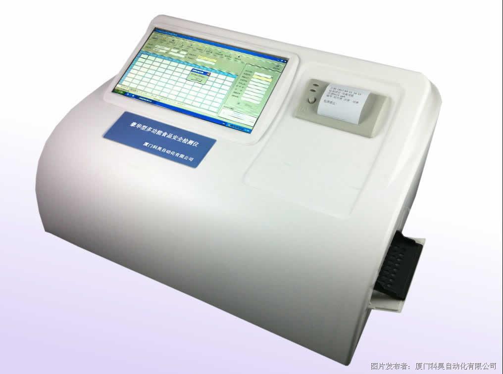 豪华型多功能食品安全检测仪