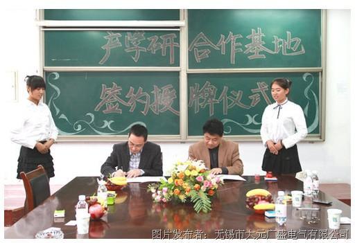 无锡大元广盛与青岛理工大学举行产学研合作基地签约与授牌仪式