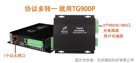 协议多转一  就用腾控TG900P