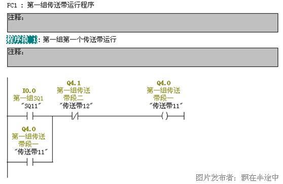 西门子s7-300plc控制两组传送带实例
