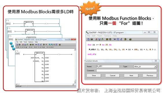 泓格科技ISaGRAF Modbus新功能方块 Mbus_AR与Mbus_AW