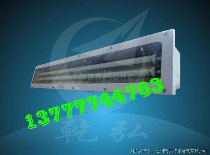 温州最新推出3X36W防爆洁净荧光灯