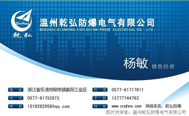 温州乾弘专业生产304不锈钢防爆防腐洁净荧光灯