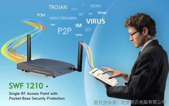 新汉最新推出工业Wi-Fi AP为无线网络提供预设安全保护