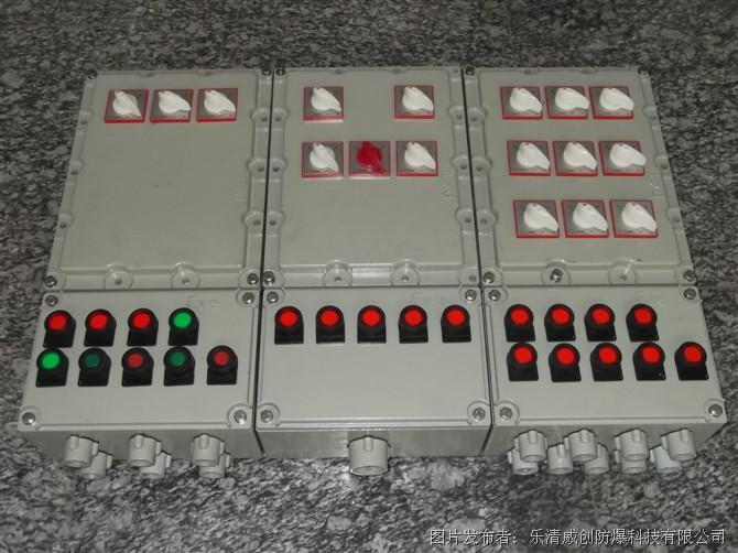 乐清威创推出威创新型防爆配电箱