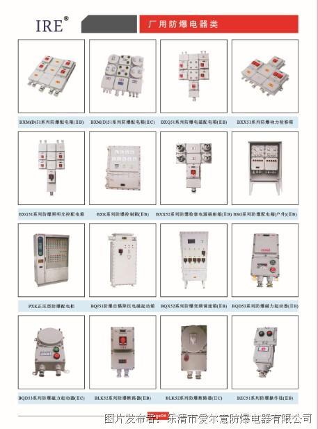 爱尔意防爆推出BXM(D)系列防爆照明(动力)配电箱