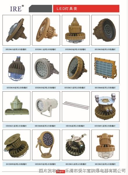 爱尔意推出专业防爆LED灯  产品类型覆盖1W-160W