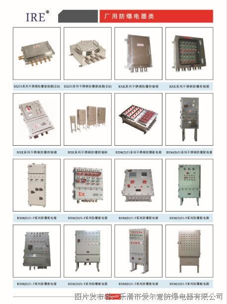 爱尔意推出BXM(D)系列高品质防爆配电箱
