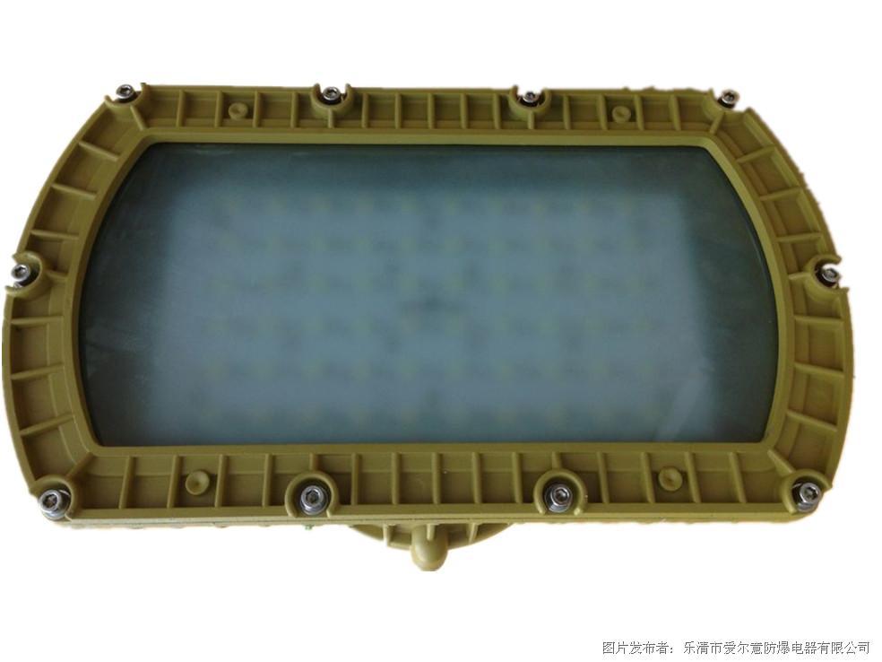 爱尔意防爆推出新款LED防爆灯具BRE8621