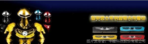 宇瞻盔甲武士内存  轻松打造梦幻超频平台