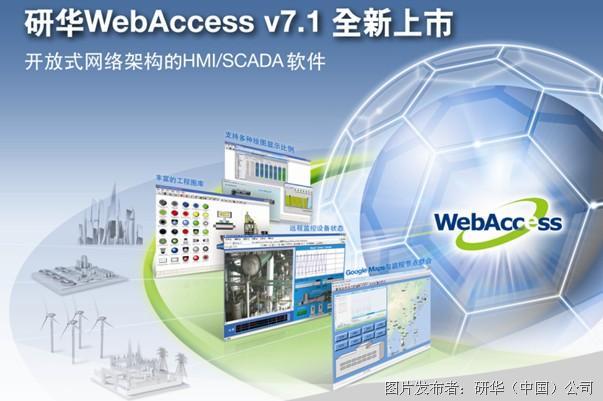 研华发布组态软件WebAccess 7.1,提供免费下载