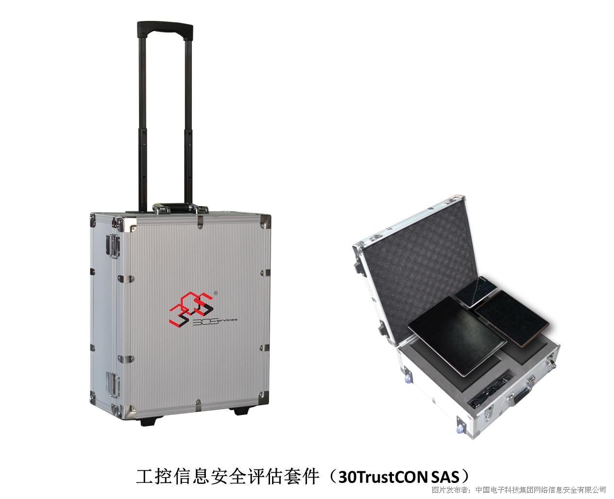 30TrustCon SAS工控信息安全评估套件