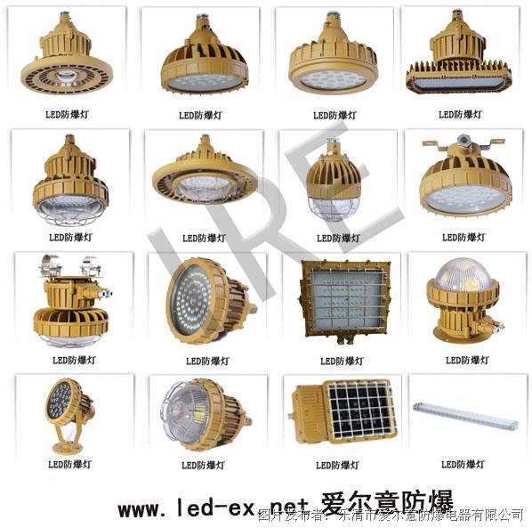 爱尔意推出防爆T5、T8大功率LED防爆灯具