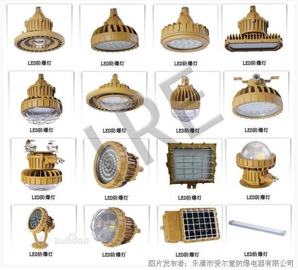 爱尔意自主创新和研制LED防爆灯BRE86系列