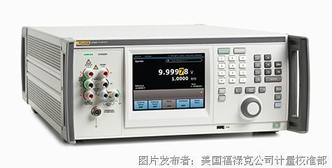 Fluke 5730A 高精度多功能校准器在直流/低频测量领域提供当今世界上最准确的性能