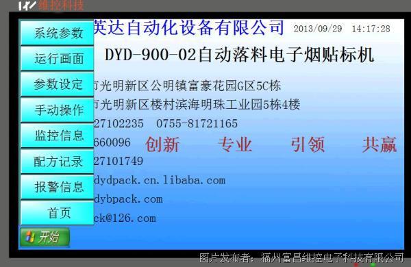 维控hmi和plc在贴标机的应用